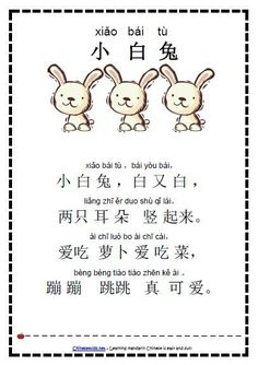 Learn Chinese Children's Song 6:Little White Rabbit #Chinese4kids /Chinese4kids/
