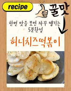 Baking Recipes, Snack Recipes, Snacks, Look And Cook, Air Frier Recipes, Light Recipes, Korean Food, Food Gifts, Food Design