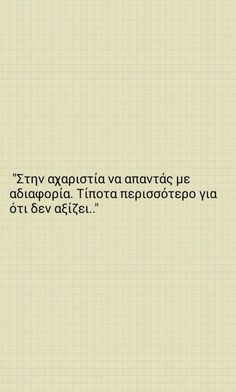 Find images and videos about quotes, greek quotes and greek on We Heart It - the app to get lost in what you love. My Life Quotes, Boy Quotes, Words Quotes, Relationship Quotes, Quotes To Live By, Sayings, Greek Words, Big Words, Funny Greek Quotes