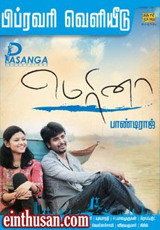 Marina Tamil Movie Online