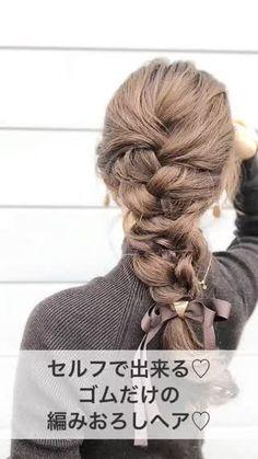 ゴムだけで編みおろしヘア♡編み込みのやり方は Fries, Hair Styles, Makeup Ideas, Wedding, Fashion, Hairdos, Hair, Top Knot, Hair Plait Styles