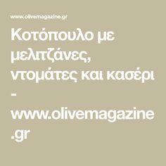 Κοτόπουλο με μελιτζάνες, ντομάτες και κασέρι - www.olivemagazine.gr