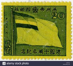 Download this stock image: Manchukuo postage stamps. Manchukuo was a puppet-state of Japan in northeasr China - EFEP1E from Alamy's library of millions of high resolution stock photos, illustrations and vectors.