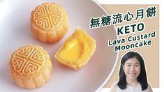 生酮食谱 | 超人气!【生酮奶黄流心月饼】| Keto Custard Mooncake Recipe - YouTube Chinese Dumplings, Moon Cake, Custard, Cantaloupe, Low Carb, Keto, Fruit, Recipes, Food