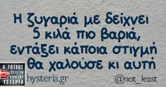 .. Funny Greek Quotes, Funny Quotes, Funny Memes, Funny Phrases, Free Therapy, True Words, Lol, Humor, Humour