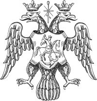 Russian arms 1589 seal of Fyodar with orthodox cross between double-headed eagle and a horseback dragon slayer