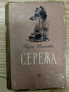 Vera Panova Seryozha Soviet Children Novel  In Russian 1st Edition 1955