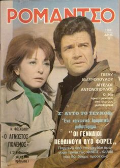"۩ ۞  ""Romantso"" Greek Magazine Old Magazines, Vintage Magazines, Vintage Books, Movie Records, Greece Pictures, Old Greek, Newspaper Cover, Greek History, Do You Remember"