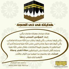 Pin On تنبيهات إسلامية