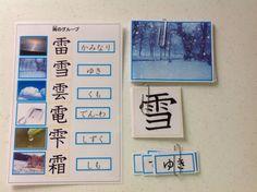 自宅で行っている漢字のレッスンの紹介です。   モンテッソーリ流に自律学習ができるように、キー(一覧表)、画像カード、漢字カード、読み方(ひらがな)をセットにして作っています。   自然、色、数、生活、雨(部首)などカテゴリーで分けて提示しています。順番はなるべく小学生の教科書...