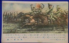 1920s Postcard Cavalry Charge of the Imperial Army - Japan War Art