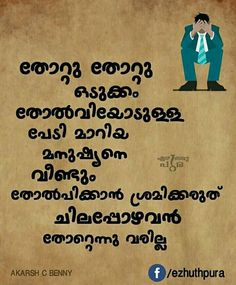 Meaningful life quotes famous positive life quotes malayalam thoughts heart touching quotes in malayalam quotes on reading by malayalam Positive Good Morning Quotes, Positive Quotes For Life, Motivational Quotes For Life, Inspirational Quotes, Thug Quotes, Sad Life Quotes, Qoutes, Meaningful Quotes About Life, Whatsapp Status Quotes
