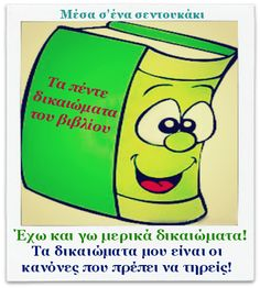Love Book, Book 1, School Projects, Projects To Try, Library Center, Greek Language, School Staff, Beginning Of School, Library Books