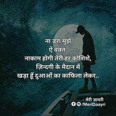 Nice Motivational Thoughts In Hindi, Motivational Picture Quotes, Hindi Quotes On Life, Inspirational Quotes, People Quotes, True Quotes, Best Quotes, Hatred Quotes, Sms Jokes