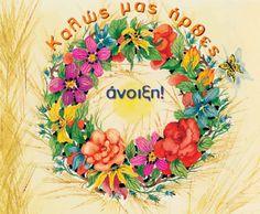SPIRITUAL HARMONY ΠΝΕΥΜΑΤΙΚΗ ΑΡΜΟΝΙΑ: Μάρτης είναι χάδια κάνει… Floral Wreath, Spring, March, Google, Floral Crown, Mac, Flower Crowns, Flower Band, Garland