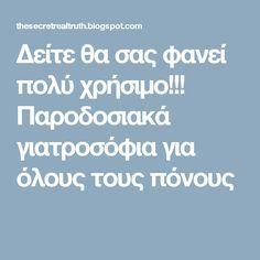 Δείτε θα σας φανεί πολύ χρήσιμο!!! Παροδοσιακά γιατροσόφια για όλους τους πόνους Tips, Blog, Board, Blogging, Sign, Planks