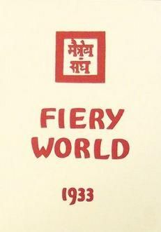 Fiery World Signs Of Agni Yoga Is A Visionary Trilogy Written By Helena And Nicholas Roerich Published Their Foundation