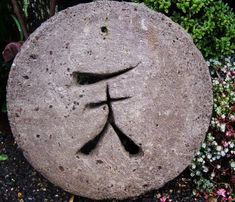 Say It With Cement: Hypertufa, Art And Objects For The Garden Dream Garden, Garden Art, Garden Tips, Outdoor Fun, Outdoor Decor, Cement Art, Papercrete, Concrete Crafts, Cast Stone