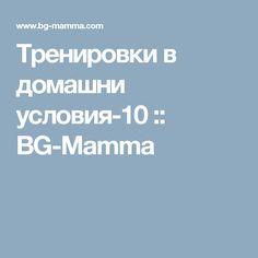 Тренировки в домашни условия-10 :: BG-Mamma