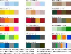 色と上手に付き合うための基礎知識<2> ~言葉からイメージする配色~ 富士ゼロックス