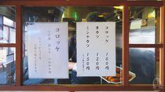 Butasute @ Ise, Japan