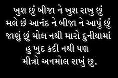 World in Box Gallery: Gujarati Shayari Photo 2017 Shayari Photo, Shayari Image, Gujarati Quotes, 2017 Photos, Arabic Calligraphy, Math Equations, Reading, Photo 2017, Frame Gallery