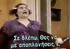 Χαχαχα Funny Greek Quotes, Series Movies, Awkward, Motivational Quotes, Funny Pictures, Life Quotes, Geek Stuff, Jokes, Lol
