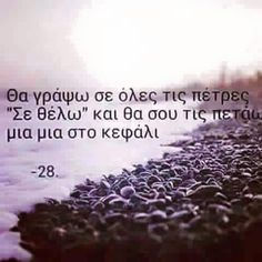Boy Quotes, Movie Quotes, True Quotes, Qoutes, Funny Greek Quotes, Funny Quotes, Laughter Medicine, General Quotes, Try Not To Laugh
