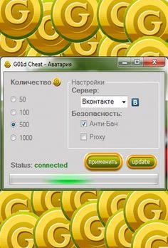 Скачать чит на игру Аватария на Золото бесплатно без СМС и регистрации