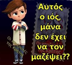 Best Quotes, Life Quotes, Funny Greek Quotes, Clever Quotes, Wise Words, Good Morning, Life Is Good, Funny Jokes, Funny Pictures
