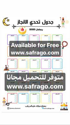 الجدول متوفر بصيغة PDF جاهزة للتحميل مجانا على موقع Safrago #رمضان #رمضان_كريم #جدول #مهام #اسطنبول #تركيا #العراق #السعودية #الكويت #قطرر #الاردن #تجهيزات #ديكور #2020 #تصميم #تصويري #تنسيق #نجاح #فوتوشوب #ديكور_رمضان Periodic Table, Words, Periotic Table