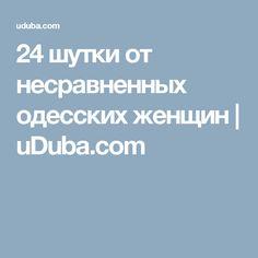 24 шутки от несравненных одесских женщин | uDuba.com