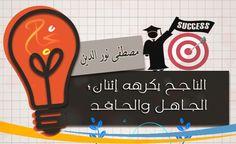 خواطر صباحية الناجح يكرهه إثنان الجاهل والحاقد مصطفى نور الدين Neon Signs Author Neon