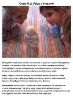 Опыты с детьми 2