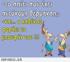 Funny Greek Quotes, Funny Picture Quotes, Funny Photos, Humorous Quotes, Favorite Quotes, Best Quotes, Funny Phrases, Clever Quotes, True Words
