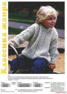 Джемпер для мальчика 4 - 5 лет
