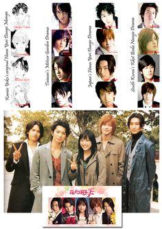 Hana Yori Dango (花より男子) - Jdrama 2005 - 9 episodes - Inoue Mao / Matsumoto Jun / Oguri Shun / Matsuda Shota / Abe Tsuyoshi