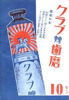 クラブ煉り歯磨 / 1933