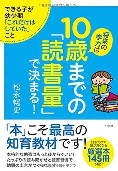 Japanese Poster, Raising Kids, Cover Design, Books To Read, My Life, Knowledge, Study, Teaching, Children