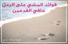 فوائد المشي على الرمل حافي القدمين وسره للنوم العميق؟