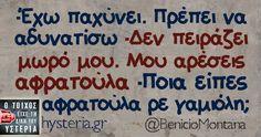 -Έχω παχύνει. Greek Quotes, Funny Images, Minions, Jokes, Laughing, Humor, Humorous Pictures, The Minions, Husky Jokes