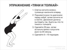 6 упражнений для красивых рук Lose Arm Fat, Lose Lower Belly Fat, Fitness Tips, Health Fitness, Perfect Body, Beauty Secrets, How To Stay Healthy, Fitness Inspiration, Workout