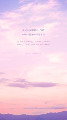 - every minute k quotes, song quotes, music quotes, korean phrases Astro Wallpaper, Wallpaper Quotes, Iphone Wallpaper, Korean Phrases, Korean Words, K Quotes, Lyric Quotes, Astro Songs, Tumblr Kpop