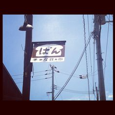 @yama_1005-5 #jidori0610 パン屋さん