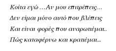 . Greek Quotes, English Quotes, Looking Back, Lyrics, Sayings, Theory, Dreams, Music, Art