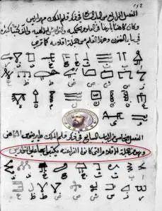 ابن وحشية النبطي أول من فك رموز الهيروغليفي Calligraphy Arabic Calligraphy