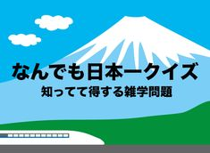 日本にあるいろんなものを「日本一クイズ」としてまとめていますので、雑学知識にもなりますし、レクリエーションとしても使うこ Chart, Blog, Amazing