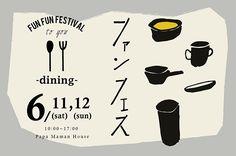 リノベーションや新築住宅の建築を手がける住宅メーカー・パパママハウスが主催のイベント「FUN FUN FESTIVAL」が6月11日(土)・12日(日)の2日間でパパママハウス本社にて開催される。 今回のテーマは「dining Food Graphic Design, Japanese Graphic Design, Web Design, Graphic Design Posters, Graphic Design Illustration, Flyer Design, Book Design, Layout Design, Japanese Logo