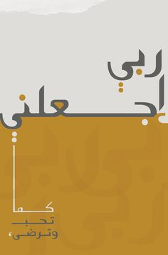 Quran Quotes Love, Funny Arabic Quotes, Islamic Love Quotes, Islamic Inspirational Quotes, Words Quotes, Qoutes, Quran Wallpaper, Islamic Quotes Wallpaper, Islamic Images