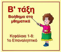 Ο κύκλος του Δημοτικού: Βοήθημα μαθηματικών [Β' τάξη, Κεφάλαια 1-8] 1ο… Greek Language, School Life, Worksheets, Family Guy, Education, Math, Memes, Fictional Characters, Schools